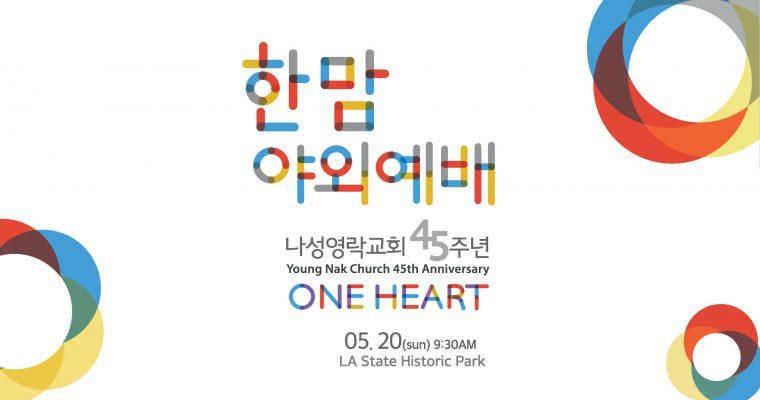 2018 나성영락교회 야외예배 한맘 (One Heart)