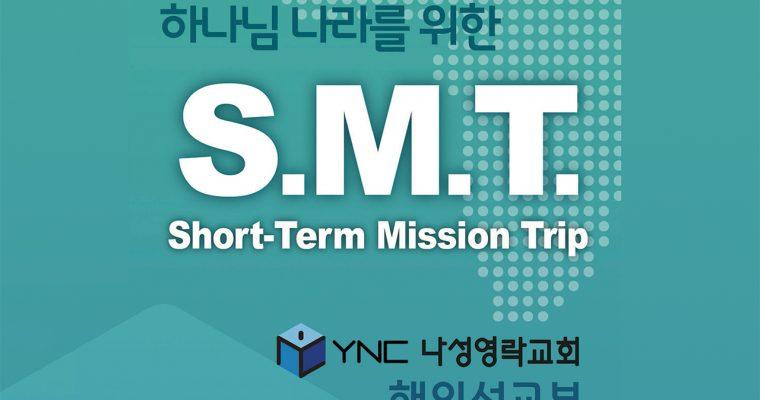 SMT 기도 제목