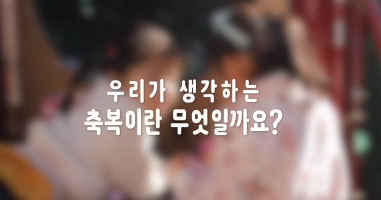1월 영상. 축복.