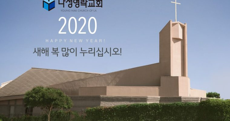 새로운 해, 2020년을 바라보며