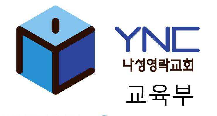 YNC 나성영락교회 교육부를 소개합니다.